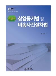 객관식 상업등기법 및 비송사건절차법(2020)