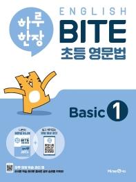 하루 한장 English BITE 초등 영문법 Basic. 1(2021)