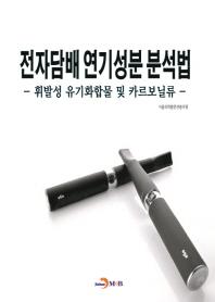 전자담배 연기성분 분석법