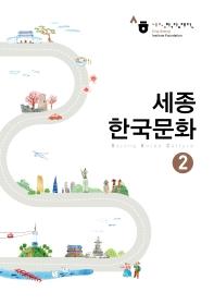 세종 한국문화. 2