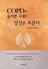 COPD의 숨가쁜 고통! 당신은 모른다