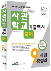 사관학교 기출백서 국어 9개년 총정리(2017)