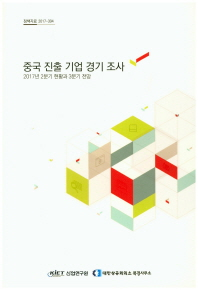 중국 진출 기업 경기 조사