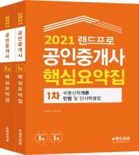 랜드프로 공인중개사 1 2차 핵심요약집 세트(2021)