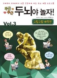 두근두근 두뇌야 놀자 Vol. 3: 그림그림 대작전