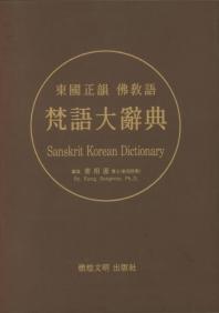 범어대사전 Sanskrit Korean Dictionary