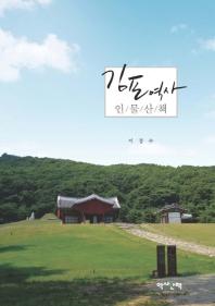 김포역사 인물산책