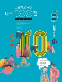 내신 100점 고등 국어 기출문제집(천재 박영목)(상)(2021)