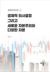경제교육 콘서트(上)