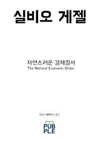 자연스러운 경제질서 (개정3판)