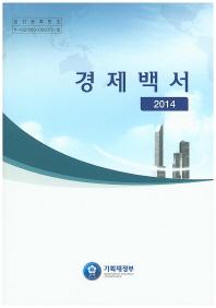 경제백서(2014)