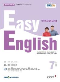 EBS FM Radio Easy English 초급 영어회화(2021년 7월호)