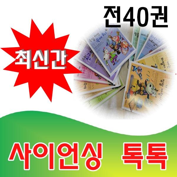 성우-사이언싱톡톡  전40권 초등사고력프로그램