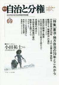 季刊自治と分權 NO.69(2017秋)
