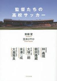 監督たちの高校サッカ-