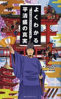 よくわかる平淸盛の眞實 日本の英雄になるはずだった男