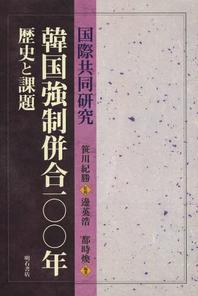 韓國强制倂合一ΟΟ年 歷史と課題 國際共同硏究
