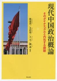 現代中國政治槪論 そのダイナミズムと內包する課題