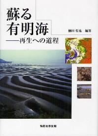 蘇る有明海 再生への道程