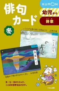 俳句カ-ド 冬 新裝版
