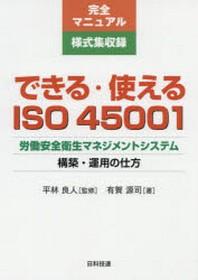 できる.使えるISO45001 勞動安全衛生マネジメントシステム構築.運用の仕方 完全マニュアル樣式集收錄