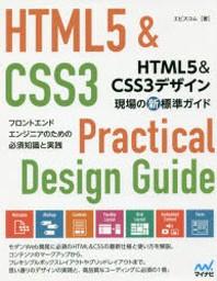 HTML5 & CSS3デザイン現場の新標準ガイド フロントエンドエンジニアのための必須知識と實踐