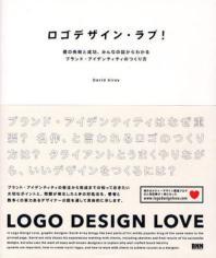 ロゴデザイン.ラブ! 僕の失敗と成功,みんなの話からわかるブランド.アイデンティティのつくり方