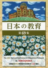 日本の敎育 第69集