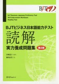 BJTビジネス日本語能力テスト讀解實力養成問題集 第2版