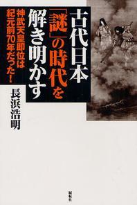 古代日本「謎」の時代を解き明かす 神武天皇卽位は紀元前70年だった!