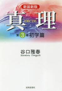 眞理 第3卷