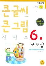 포토샵 (큰글씨 큰그림 시리즈 6)