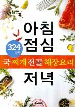 아침 점심 저녁: 국 찌개 전골 해장요리 324가지