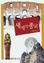 세계의종교(2013-2)