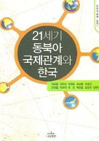 21세기 동북아 국제관계와 한국 (나남신서 1069)