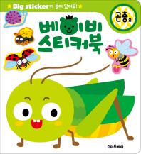 베이비 스티커북: 곤충 외