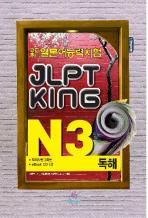 JLPT KING N3 독해(신일본어능력시험)