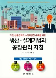 기업 생존전략과 스마트공장 구축을 위한 생산.설계기법과 공장관리 지침