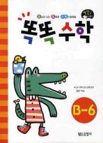 똑똑수학 B-6