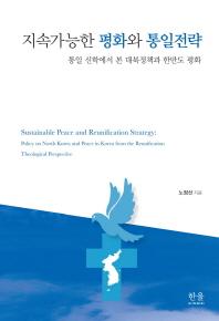 지속가능한 평화와 통일전략
