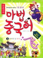 마법천자문 마법중국어. 3