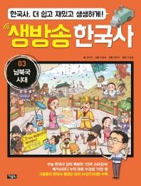 생방송 한국사. 3: 남북국 시대