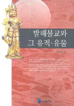 발해불교와 그 유적 유물