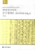 현대 한국어의 공시 형태론 : 경주지역어를 실례로