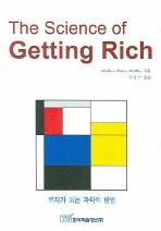 The Science Of Getting Rich(부자가 되는 과학적 방법)
