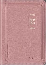 개역개정 아가페 성경전서&새찬송가(소)(합본)(색인)(PU)(지퍼)(인디핑크)(NKR62AS)
