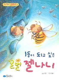 1등이 되고 싶은 꿀벌 젤나니