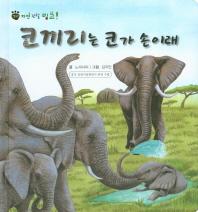 코끼리는 코가 손이래