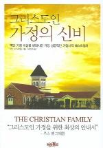 그리스도인 가정의 신비