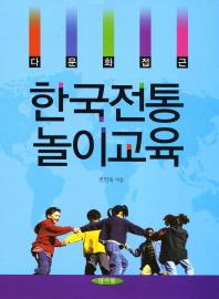 다문화접근 한국전통놀이교육